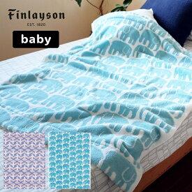 Finlayson(フィンレイソン)ベビー タオルケット 綿100% 今治マーク 柔らかな肌わさり お祝いに ELEFANTTI MUUTTO 赤ちゃんベッド用品 おしゃれな北欧デザインの寝具 国産タオル 安心 プレゼントに