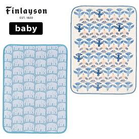 Finlayson(フィンレイソン)ベビー 綿100% 毛布 コットン100% 柔らかな肌わさり あたたかいブランケット ELEFANTTI MUUTTO 赤ちゃんベッド用品 おしゃれな北欧寝具ベッド 赤ちゃんのお祝いプレゼント