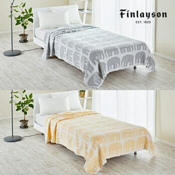 Finlayson(フィンレイソン)タオルケットTAIMI【Finlaysonフィンレイソン北欧デザイン寝具リバーシブルおしゃれギフトプレゼントにも人気】