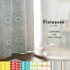 Finlaysonフィンレイソンカーテン既成カーテン100*178mm2枚入り遮光カーテンドレープカーテンドレープ厚手カーテン