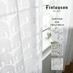 レースカーテン100×198cm2枚入Finlaysonフィンレイソンカーテン既成カーテン100×200mm(1枚サイズ)2枚入りUVカット紫外線対策遮熱カーテン2枚セット