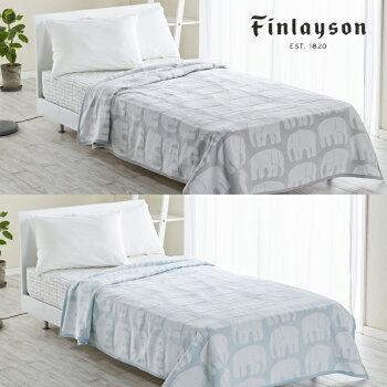 【送料無料】Finlayson(フィンレイソン)綿毛布ELEFANTTIエレファンティ140×200cm【Finlaysonフィンレイソン北欧デザイン寝具おしゃれギフトプレゼントにも人気】