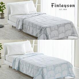 Finlayson(フィンレイソン)綿毛布 ELEFANTTI エレファンティ 140×200cm【Finlayson フィンレイソン 北欧デザイン 寝具 おしゃれ ギフト プレゼントにも人気】ふわふわ♪