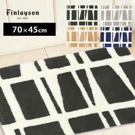 Finlayson(フィンレイソン) 玄関マット CORONNA 45×70cm おしゃれな北欧インテリア雑貨 洗濯機で洗える ルームマット ラグ 滑りにくい加工 フィンランドブランド 北欧テキスタイル ウォッシャブルマット GY/NV/BE/BK