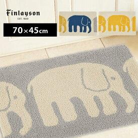 Finlayson(フィンレイソン) 玄関マット ELEFANTTI 45×70cm おしゃれな北欧インテリア雑貨 洗濯機で洗える ルームマット ラグ 滑りにくい加工 フィンランドブランド 北欧テキスタイル ウォッシャブルマット YL/GY/NV