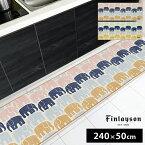 Finlayson(フィンレイソン)キッチンマット240ELEFANTTI【Finlaysonフィンレイソンラグキッチンマットインテリアギフトプレゼントにも人気】