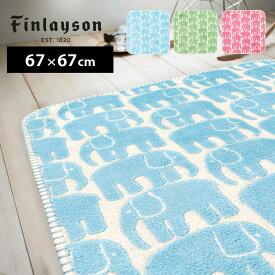 Finlayson(フィンレイソン)ルームマット 四角 カク ラグ W67×H67cm ELEFANTTI エレファンティ 北欧デザイン 洗濯機洗いOK 滑りにくい加工 抗菌/防臭加工 おしゃれな北欧インテリア雑貨 北欧部屋 PK/GR/BL