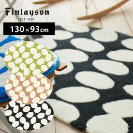 Finlayson(フィンレイソン)ルームマット ラグ POP W130×H93cm 北欧デザイン 洗濯機洗いOK 滑りにくい加工 おしゃれな北欧インテリア雑貨 ウォッシャブルマット 北欧部屋 グリーン/ベージュ/ブラック