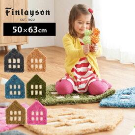 Finlayson(フィンレイソン)ルームマット ラグ TALOT W50×H63cm 北欧デザイン 洗濯機洗いOK 滑りにくい加工 おしゃれな北欧インテリア雑貨 ウォッシャブルマット 北欧部屋 子供部屋 かわいい形のマット