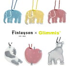 リフレクター北欧の交通安全キーホルダー【Glimmis(グリミス)】Finlayson×Glimmis