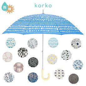日傘/ 雨傘兼用 北欧デザイン傘 手元が伸びるショートスライド korko(コルコデザイン)UVカット 遮光率 99%以上 UPF50+ おしゃれで人気 晴雨兼用 SPC スカンジナビアンパターン 紫外線カット プレゼントに人気