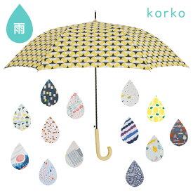 雨傘 / 長傘 Jump傘 ジャンプ傘 北欧デザイン 軽量 korko(コルコデザイン)軽量カーボン使用で約200gの軽さ 北欧デザイン 雨具 レイングッズ 軽い傘 北欧雑貨 おしゃれな北欧テキスタイルの雨傘。持ち運びにも便利