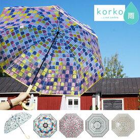 雨傘 ビニール透明長傘 korko(コルコデザイン)クリアアンブレラ 北欧デザイン傘 手開きクリアアンブレラ 雨傘 デザインビニール傘 SPC スカンジナビアンパターン おしゃれな北欧柄で雨の日も楽しい プレゼント ギフト かわいいビニール傘