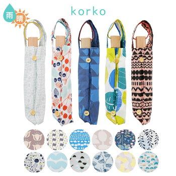日傘/雨傘北欧デザイン折りたたみ傘korko(コルコデザイン)UVカット遮光率99%以上UPF50+晴雨兼用傘SPCスカンジナビアンパターンコレクション