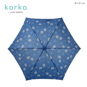 軽量長傘korko(コルコデザイン)SS2018【北欧傘雨傘デザイン傘Jump270北欧デザイン北欧雑貨プレゼント】