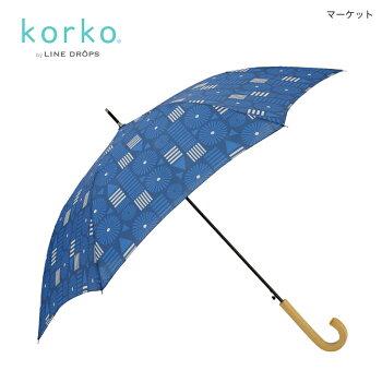 雨傘/長傘Jump傘ジャンプ傘北欧デザイン軽量korko(コルコデザイン)北欧デザイン雨具レイングッズ軽い傘北欧雑貨おしゃれな北欧テキスタイルの雨傘。軽量カーボン使用で約200gの軽さ。持ち運びにも便利