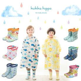kukka hippo(クッカヒッポ)キッズ・レインブーツ 長靴 雨具 子供 15cm/17cm/19cm 男の子 女の子 レイングッズ おしゃれな北欧デザイン 北欧雑貨 プレゼント ギフト 子供誕生日 KIDS お祝い