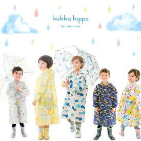 kukka hippo(クッカヒッポ)キッズ・レインコート ランドセルも背負ったまま着れる 雨具 子供 100cm/110cm/120cm レイングッズ おしゃれな北欧デザイン 北欧雑貨 誕生日プレゼント KIDSキッズお祝いギフト かっぱ カッパ