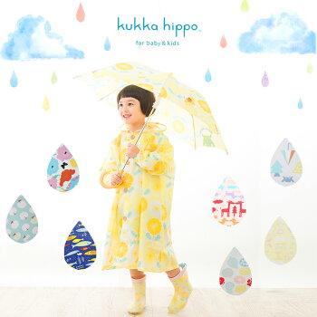 kukkahippo【クッカヒッポ】キッズ・傘