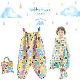 kukka hippo(クッカヒッポ)キッズ・プレイウェア ガーデン 90cm 雨具 子供 レイングッズ 北欧デザイン 北欧雑貨 プレゼント