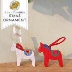 クリスマス飾り北欧オーナメント【LarssonsTra(ラッセントレー)】/スノーフレーク9cmWH
