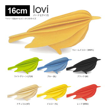 Lovi(ロヴィ)バードL16cm(ブラック、ブルー、レッド、グリーン、ナチュラル、イエロー7色)北欧オーナメントカード【メール便OKプレゼント】