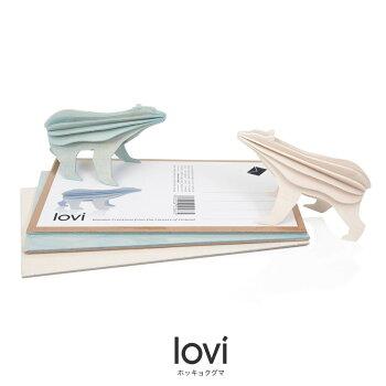 Lovi(ロヴィ)ホッキョクグマ(ライトブルー、ホワイト2色)/北欧オーナメントカード白樺【メール便OKプレゼント】