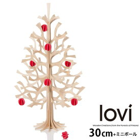 Lovi(ロヴィ)日本総代理店 クリスマスツリー 30cm ミニボール付 北欧雑貨 オーナメントカード おしゃれな北欧プライウッド 白樺 フィンランドインテリア 置物 プレゼント ギフトに人気 Lovi mominoki もみの木 バーチツリー