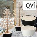 Lovi(ロヴィ)日本総代理店 ツリー用 ベースSサイズ クリスマスツリー ロヴィツリー120-135cm用 おしゃれな北欧イン…