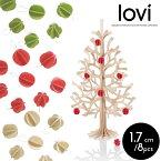 Lovi(ロヴィ)ミニボール1.7cm8個入り3色/北欧クリスマスツリー飾りオーナメント【メール便OKプレゼント】