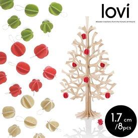 Lovi(ロヴィ)日本総代理店 ミニボール 1.7cm 8個入り レッド/ナチュラル/ライトグリーン クリスマスツリー飾り 北欧オーナメントカード おしゃれな北欧プライウッド プレゼント ギフト人気 クリスマスデコレーション クリスマスツリー25cm / 30cmに