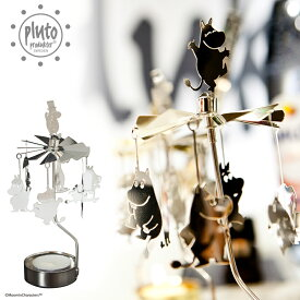 ロータリーキャンドルホルダー ムーミン Pluto Produkter プルート・プロダクト ムーミン リトルミイ シルバー ゴールド