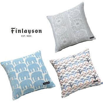 Finlayson(フィンレイソン)クッションカバーELEFANTTI/MUUTTO/TAIMI【Finlaysonピローケース枕クッションフィンレイソン北欧インテリアテキスタイルギフトプレゼントにも人気】