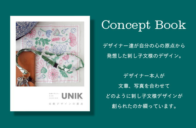 『UNIK(ウニーク)−北欧デザインの原点』コンセプトブック / Scandinavian Pattern Collection SPC 【北欧 本 刺し子】