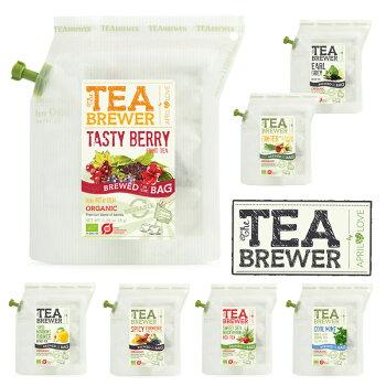 【メール便】北欧TEABREWERティーブリュワー/お茶選べる7種類紅茶ハーブティーフレーバーティーティーバックのように手軽!【プレゼントギフトやプチギフトにおしゃれで人気内祝いクリスマス】