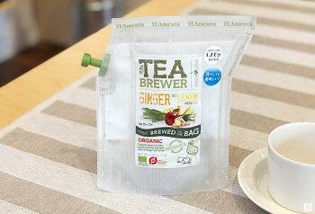 北欧ティーTEABREWERティーブリュワーオーガニック選べる7種類紅茶有機ハーブティーフレーバーティーお茶ティーバックのように手軽ポットで淹れたようなお茶フルーツプレゼントギフト持ち運べる2-3回淹れれるデンマーク