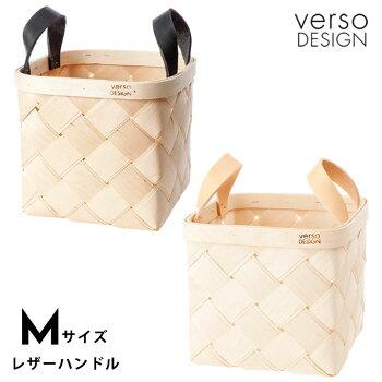 【送料無料】VersoDesign(ベルソデザイン)バスケットMレザーナチュラル/ブラックNT/BKプレゼントに人気