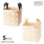 【送料無料】VersoDesign(ベルソデザイン)バスケットSレザーナチュラルNTプレゼントに人気