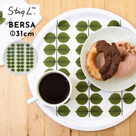 トレイΦ31cm 丸型 bersa ベルサ スティグ リンドベリ Stig Lindberg お盆 ラウンドトレー 北欧デザイン キッチン雑貨 スウェーデン雑貨 おしゃれで可愛い北欧食器 プレゼントにもぴったり
