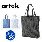 artek(アルテック)トートバッグ鞄RIVIリヴィ【北欧artekアルテックキッチン雑貨ギフトプレゼントにも人気】