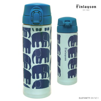 Finlaysonワンプッシュマグボトルフィンレイソンベネリック水筒2017【北欧デザインギフトプレゼントにも人気♪】