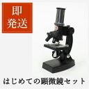 新日本通商 学習用 コンパクト生物顕微鏡 #300 初めての顕微鏡セット | 生物顕微鏡 倍率100−300倍 実験 知育 理科 科学 小学生 中学生 高校生 ...