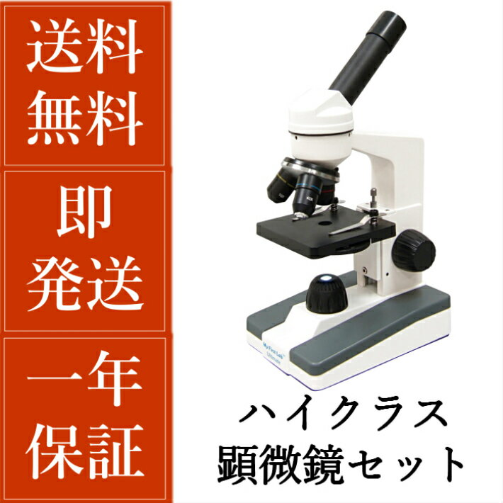 ハイクラス 顕微鏡セット 倍率1000倍 マイクロスコープ 800‐Ultimate | 生物顕微鏡 倍率40−1000倍 実験 理科 科学 小学生 中学生 高校生 子供用 初心者 マイクロスコープ 使い方 カメラ スマホ 写真 プレゼント 入学祝い 誕生日 自由研究 日本製 子供 あす楽 1年保証