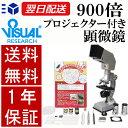 【クーポンあり】新日本通商 学習用 顕微鏡 セット 900倍 プロジェクター機能付き | 生物顕微鏡 倍率900倍 実験 知育 …