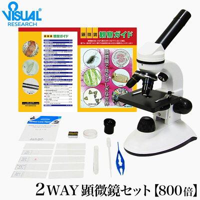 学習用顕微鏡セット40-800倍2Way(生物顕微鏡と反射顕微鏡)マイクロスコープ1年間製品保証付き