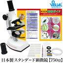 【クーポンあり】新日本通商 学習用 スタンダード顕微鏡セット 750LS 40〜750倍 日本製 | マイクロスコープ 3年間製品…