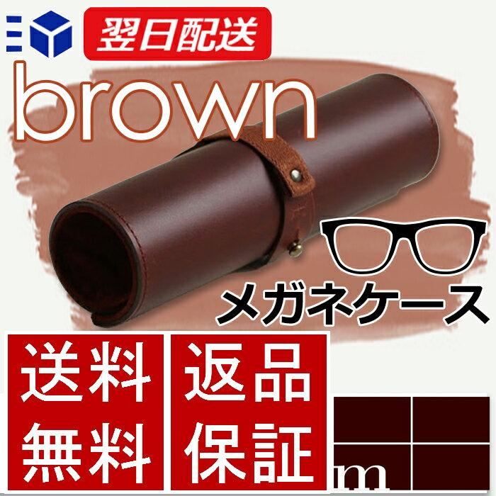 エムピウ m+ rotolo OCCHIALI brown   ブラウン 茶色 ロトロ オッキリア メガネケース 眼鏡ケース イタリア 高級 革 小さい シンプル スリム コンパクト 人気 おすすめ おしゃれ かわいい ギフト お祝い プレゼント 日本製 あす楽 レザー 村上雄一郎 ブランド