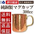 浅草銅銀銅器店純銅製マグカップ300cc職人歴40年の星野さんが作る銅製のコップ