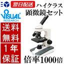 【クーポンあり】新日本通商 ハイクラス 顕微鏡セット 倍率1000倍 | 生物顕微鏡 倍率40−1000倍 実験 知育 理科 科学 …