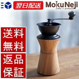 【クーポンあり】MokuNeji + Kalita COFFEE MILL 木製 コーヒーミル | モクネジ カリタ ケヤキ 手動 人気 おすすめ おしゃれ かわいい 山中漆器 小鳥来 工芸品 手作り 職人 ギフト 日本製